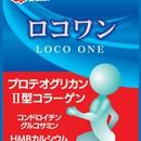 新製品ロコワン1404円お試しキャンペーン! イメージ
