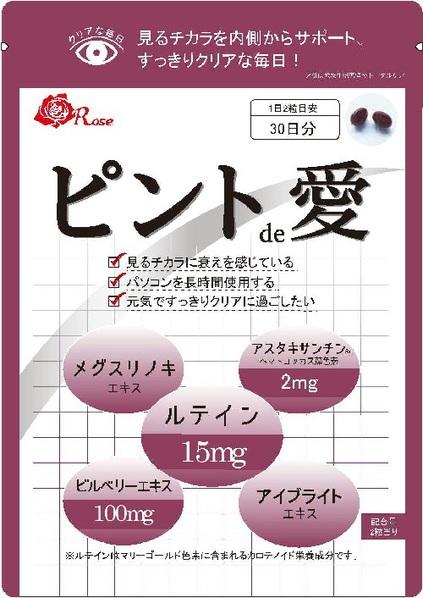 ピントde愛 イメージ1