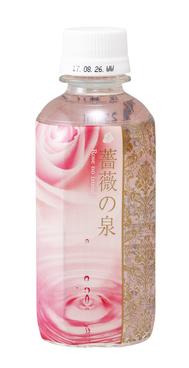 薔薇(ローズ)の泉 イメージ1